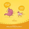 ramadan illustrations stomach and mouth want to eat more