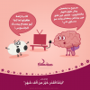 ramadan illustration, brain shuts tv for eyes